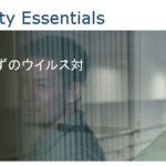 マイクロソフトが提供している無料ウィルスセキュリティソフト『Microsoft Security Essentials』