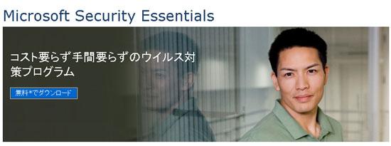 無料セキュリティソフト 「Microsoft Security Essentials」