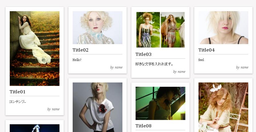 Pinterest風に画像をレイアウトして表示するjQueryプラグイン「BlocksIt.js」