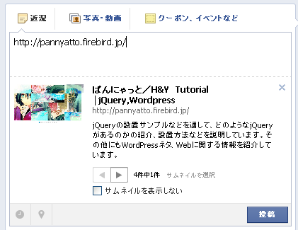 facebookでのURL入力例