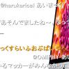 画像にツィートをニコニコ動画風に流せるjQueryプラグイン「tweetDance.js」