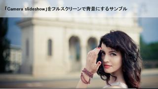 高機能過ぎるjQueryスライドショー「Camera slideshow」をフルスクリーンで背景にする方法