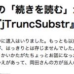 アコーディオン表示の「続きを読む」が簡単に実装できるjQueryプラグイン『jTruncSubstr』