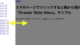 スマホページでクリックすると横から現れるメニュー用jQueryプラグイン「Drawer Slide Menu」