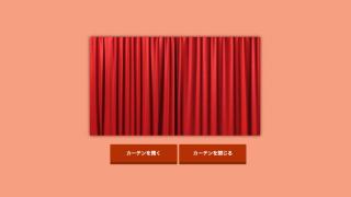 舞台のカーテンを開けるような効果のアニメーションをjQueryとCSSで再現する