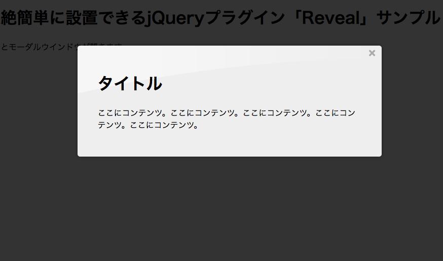モーダルを超絶簡単に設置できるjQueryプラグイン「Reveal」