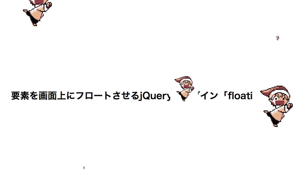要素を画面上にふわふわフロートさせるjQueryプラグイン「floating.js」