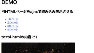 クリックすると別のHTMLコンテンツをjQuery Ajaxで読み込み表示させる